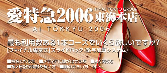 愛特急2006東海本店(名古屋デリヘル店)の風俗求人・高収入バイト求人PR画像3