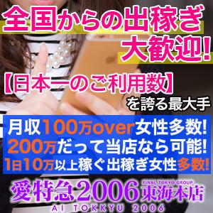 愛特急2006 東海本店 - 名古屋