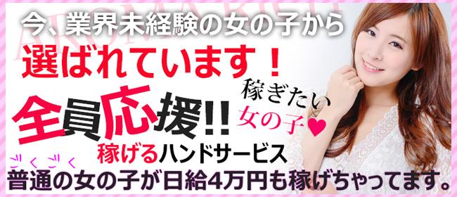 AROMA RICH~アロマリッチ~(高松デリヘル店)の風俗求人・高収入バイト求人PR画像1