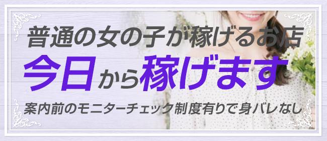 アゲハ(土浦ソープ店)の風俗求人・高収入バイト求人PR画像2