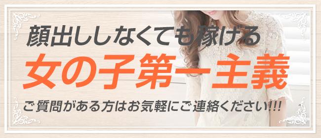 アゲハ(土浦ソープ店)の風俗求人・高収入バイト求人PR画像3