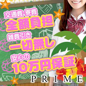 PRIME(プライム) - 那覇