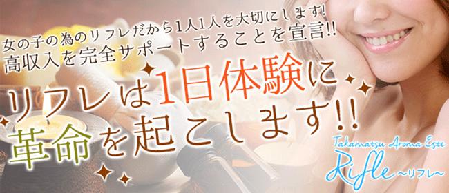 REFLE ~リフレ~(高松デリヘル店)の風俗求人・高収入バイト求人PR画像1