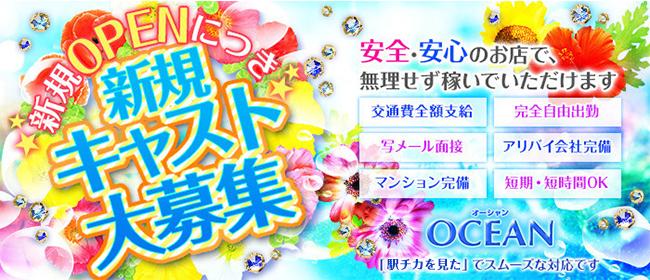 Ocean(広島市内ソープ店)の風俗求人・高収入バイト求人PR画像1