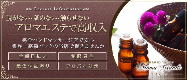アロマグランデ(渋谷メンズエステ(派遣型)店)の風俗求人・高収入バイト求人PR画像2