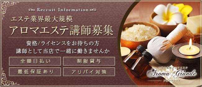 アロマグランデ(渋谷メンズエステ(派遣型)店)の風俗求人・高収入バイト求人PR画像3
