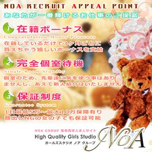 NOA(ノア) - 仙台