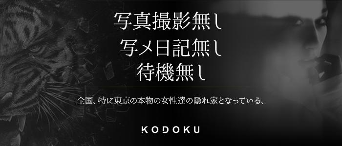 KODOKU(コドク) - 品川