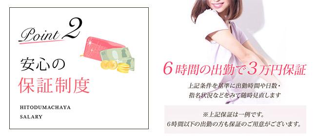 人妻茶屋日本橋店(日本橋・千日前ホテヘル店)の風俗求人・高収入バイト求人PR画像2