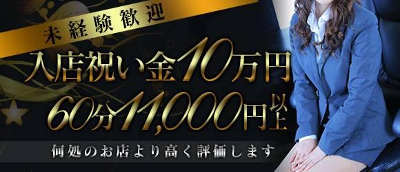 ブカチョハイパー(新大阪ホテヘル店)の風俗求人・高収入バイト求人PR画像1