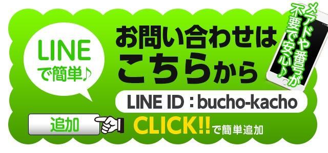 ブカチョハイパー(新大阪ホテヘル店)の風俗求人・高収入バイト求人PR画像3