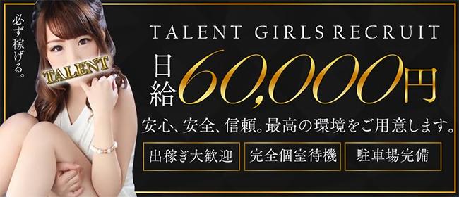 タレント(宇都宮ソープ店)の風俗求人・高収入バイト求人PR画像2