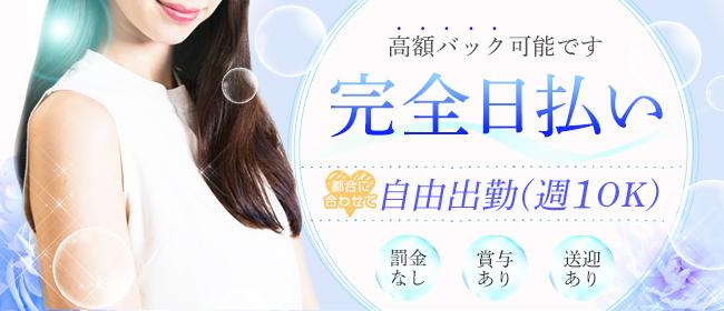 妻味喰い(那覇デリヘル店)の風俗求人・高収入バイト求人PR画像2