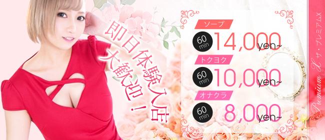 ザ・プレミアムX(中洲・天神ソープ店)の風俗求人・高収入バイト求人PR画像2