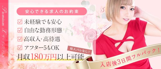 ザ・プレミアムX(中洲・天神ソープ店)の風俗求人・高収入バイト求人PR画像3