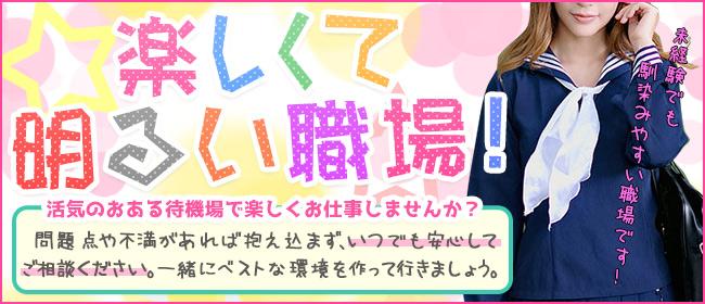 美少女専門キラキラ学園(岡山市内デリヘル店)の風俗求人・高収入バイト求人PR画像3