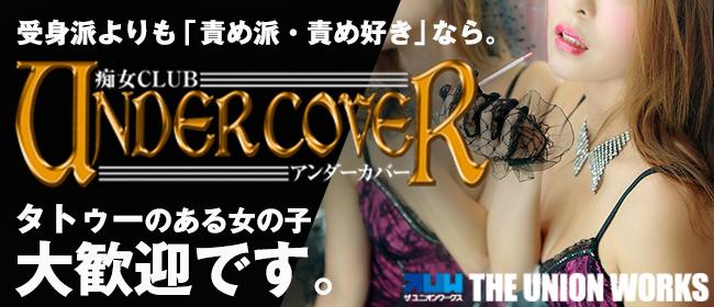 痴女CLUB UNDER COVER(岡山市内デリヘル店)の風俗求人・高収入バイト求人PR画像2