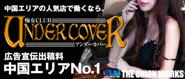 痴女CLUB UNDER COVER(岡山市内デリヘル店)の風俗求人・高収入バイト求人PR画像3