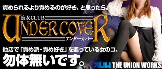 痴女CLUB UNDER COVER(岡山市内)のデリヘル求人・高収入バイトPR画像1