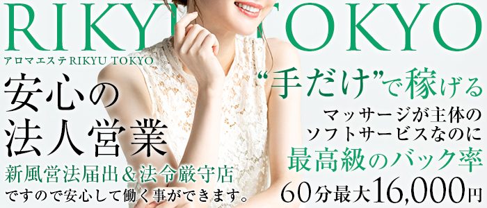 RIKYU TOKYO(渋谷メンズエステ(派遣型)店)の風俗求人・高収入バイト求人PR画像1