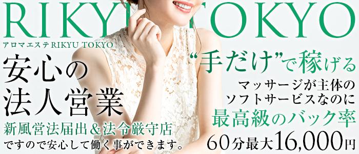 RIKYU TOKYO(渋谷メンズエステ(派遣型)店)の風俗求人・高収入バイト求人PR画像3