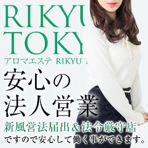 RIKYU TOKYO - 渋谷