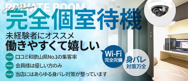 クラブフェラーリ(和歌山市近郊デリヘル店)の風俗求人・高収入バイト求人PR画像3