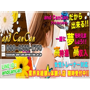 and can can(アンドキャンキャン) - 長崎市近郊
