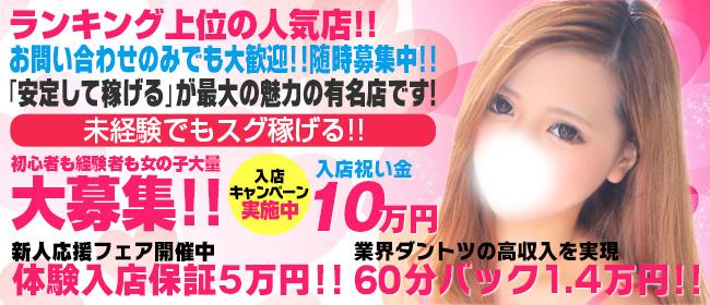 エロティカDX(横浜ホテヘル店)の風俗求人・高収入バイト求人PR画像1
