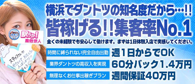 エロティカDX(横浜ホテヘル店)の風俗求人・高収入バイト求人PR画像3