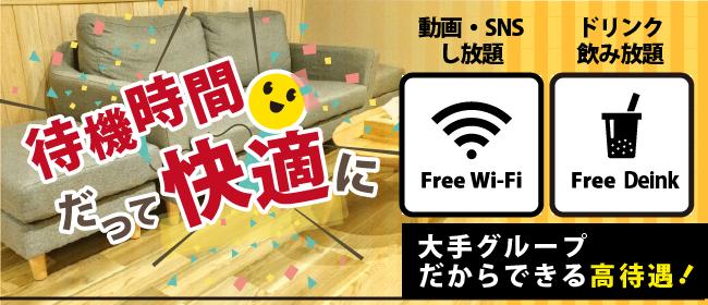 京都ホットポイント(河原町・木屋町店舗型ヘルス店)の風俗求人・高収入バイト求人PR画像3
