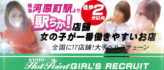 京都ホットポイント(河原町・木屋町店舗型ヘルス店)の風俗求人・高収入バイト求人PR画像2