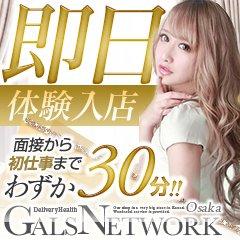 ギャルズネットワーク大阪店 - 梅田
