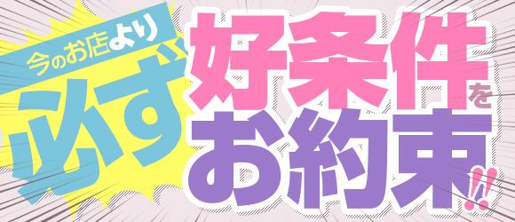 ギャルズネットワーク大阪店(梅田)のデリヘル求人・高収入バイトPR画像3