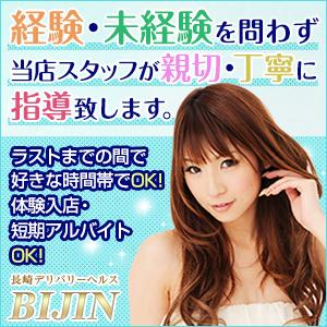 BIJIN(びじん) - 長崎市近郊