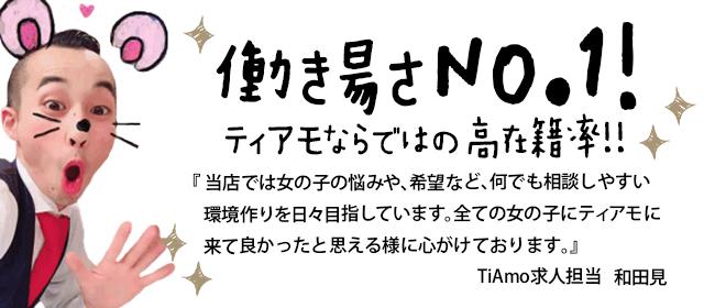 Ti Amo(中洲・天神ソープ店)の風俗求人・高収入バイト求人PR画像3