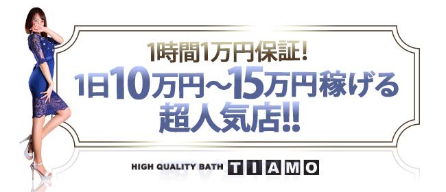 Ti Amo(中洲・天神ソープ店)の風俗求人・高収入バイト求人PR画像1