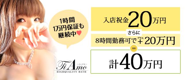 Ti Amo(中洲・天神ソープ店)の風俗求人・高収入バイト求人PR画像2