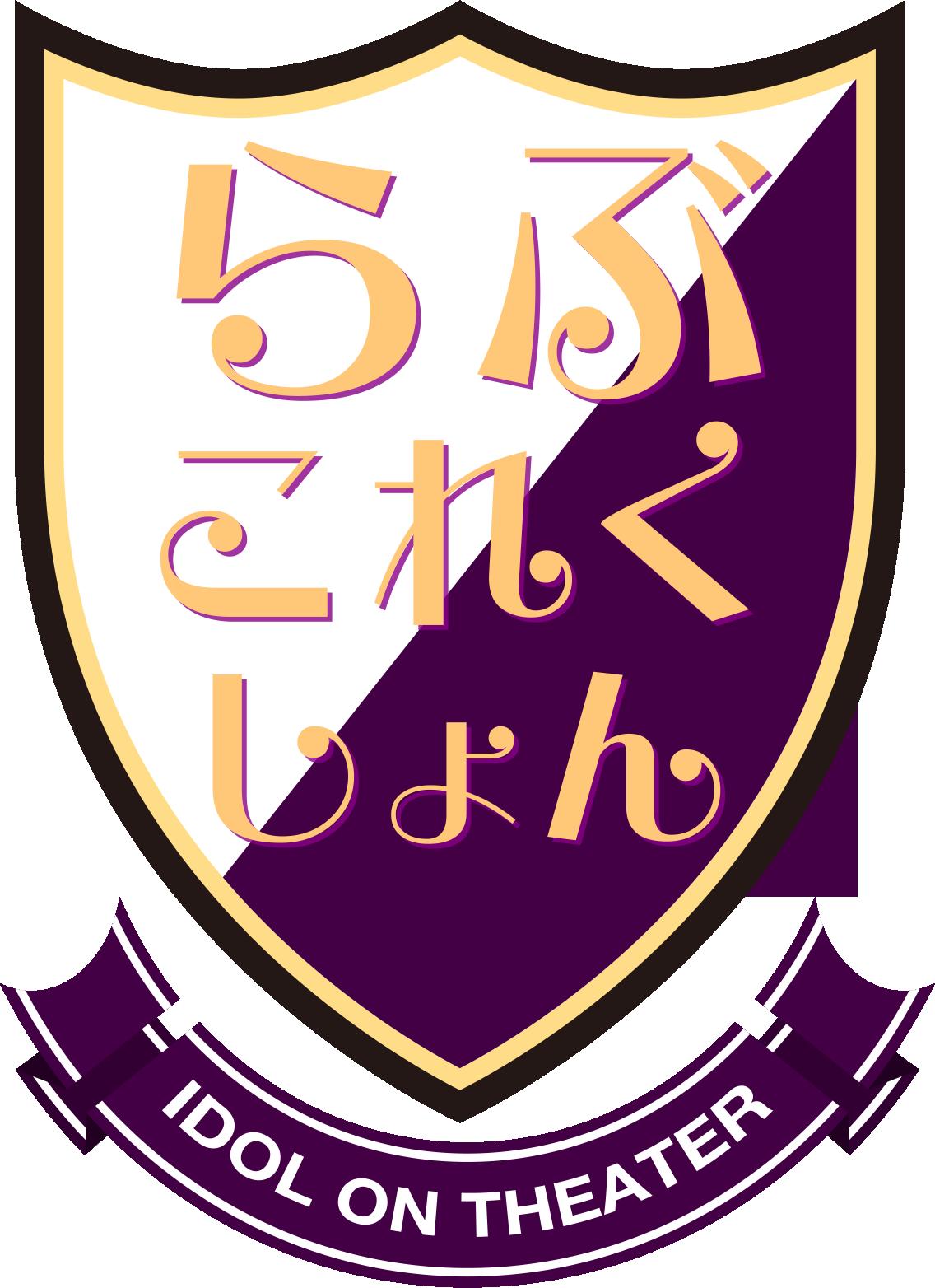 らぶこれくしょん - 越谷・草加・三郷