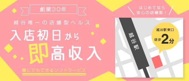 ミルキードール(越谷・草加・三郷)の店舗型ヘルス求人・高収入バイトPR画像1