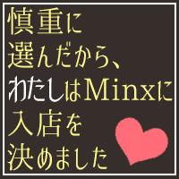 Minx(ミンクス) - 新潟・新発田
