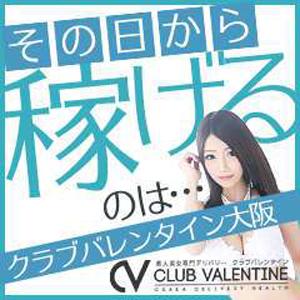 クラブバレンタイン大阪店 - 梅田