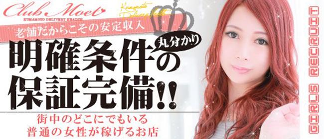 激カワ素人デリヘル「ClubMoet」(熊本市内デリヘル店)の風俗求人・高収入バイト求人PR画像1