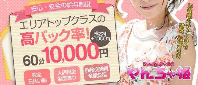 やんちゃ姫 - 広島市内