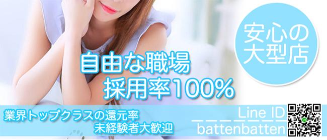 女教師専門店 職淫室 ~熊本ばってんグループ~