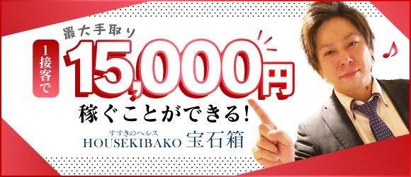 宝石箱(札幌・すすきの店舗型ヘルス店)の風俗求人・高収入バイト求人PR画像3