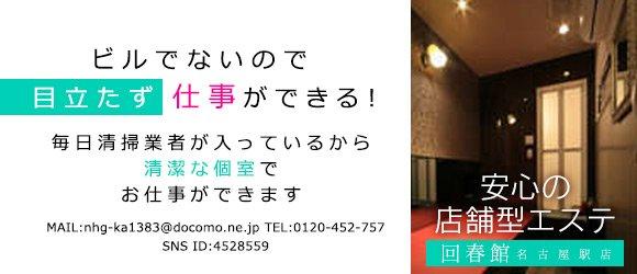 回春館 名古屋駅店