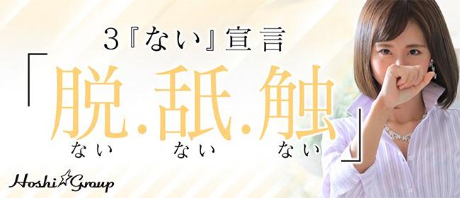 回春館 名古屋駅店(名古屋店舗型ヘルス店)の風俗求人・高収入バイト求人PR画像2