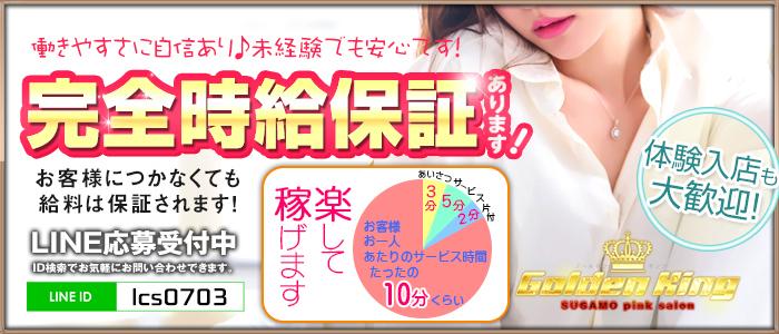 ゴールデンキング(大塚・巣鴨ピンサロ店)の風俗求人・高収入バイト求人PR画像1