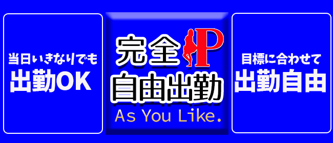 いちゃいちゃパラダイス(岡山店)(岡山市内デリヘル店)の風俗求人・高収入バイト求人PR画像2